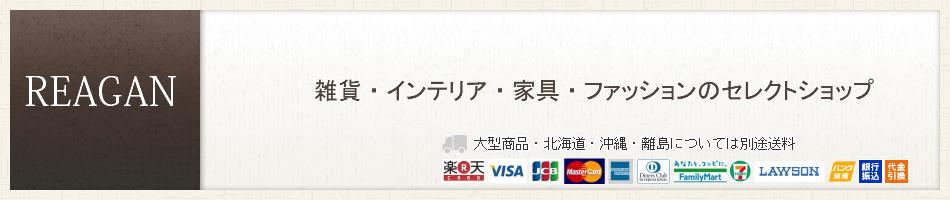 REAGAN:REAGAN⇒雑貨・インテリア・家具・ファッションのセレクトショップ