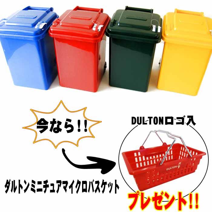 ! 【DULTON】 ゴミ箱にはもちろん、オモチャ入れや食品ストッカーとして使ってもオシャレ。 レトロでアメリカンスタイル満載 ダルトンプラスティックトラッシュカン45L。 今ならロゴ入りミニバスケットプレゼント!