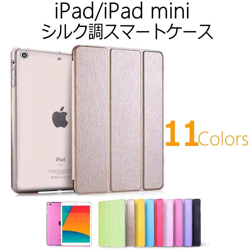 ※iPad mini5 2019年モデル 登場 メール便送料無料 ipad iPad 9.7 2018 2017 激安☆超特価 mini4 ケース Air2 Air air2 シルク調スマートレザーケース カバー 期間限定送料無料 air オートスリープ ipadケース mini 5 シンプル 2 スタンド機能 おしゃれ かわいい 3