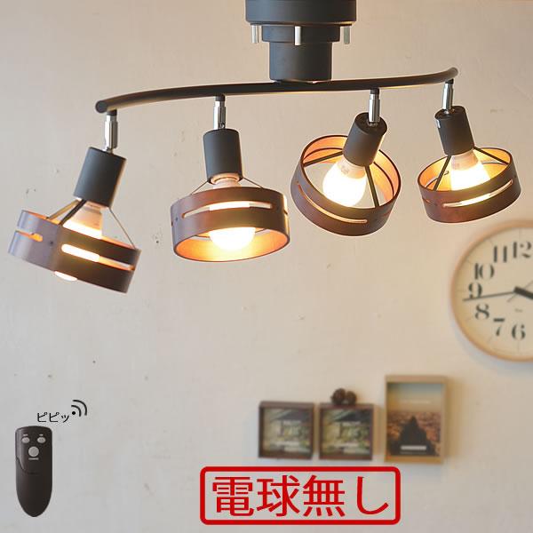 照明 アーチェ リモートシーリングランプ ARCHE リモコン シーリングライト 天井照明 LED対応 LT-7429 LT-5271 LT-5272 LT-5270 おしゃれ オシャレ インターフォルム IMTERFORM 雑貨 北欧