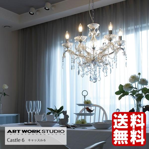照明 キャッスル 6 Castle6 AW-0234 シャンデリア 天井照明 6~10畳 照明 ゴージャス ART WORK STUDIO アートワークスタジオ インテリア