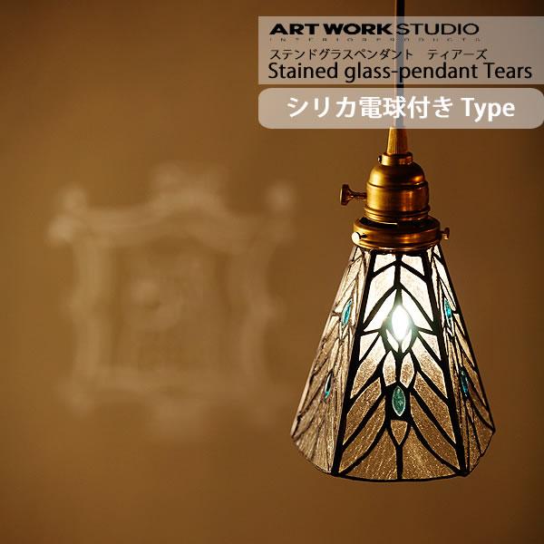照明 Stained glass-pendant Tears 白熱球付きタイプ ステンドグラスペンダントティアーズ AW-0374V ART WORK STUDIO アートワークスタジオ ペンダントライト LED対応 レトロ ガラスシェード