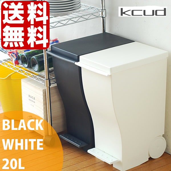 Trash bin kcud mini slim pedal # 20 BLACK &WHITE kood / garbage waste trash bin Nordic fashionable garbage bin stylish garbage bin wheelie bin functionally box lid with bin kudgomi bin slim Gomi bins