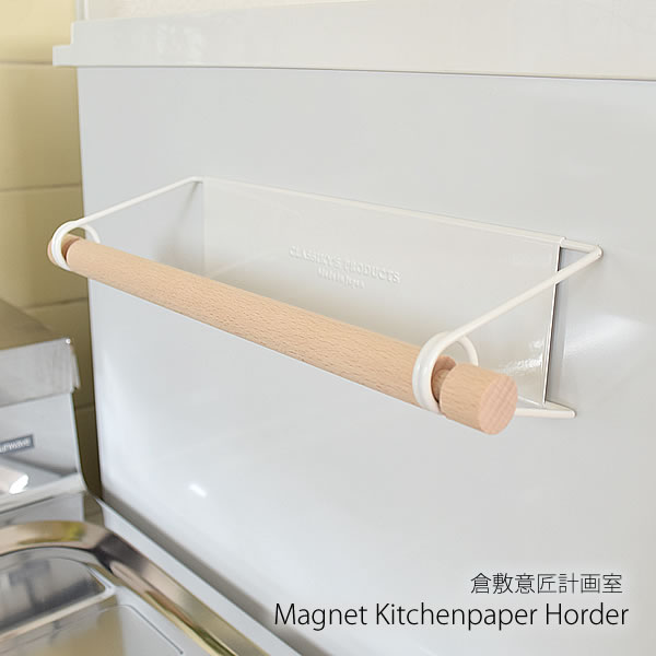 Charming Paper Holder Magnet Kitchen Roll Holder / Towel / Towel Hanger / Towel  Holders