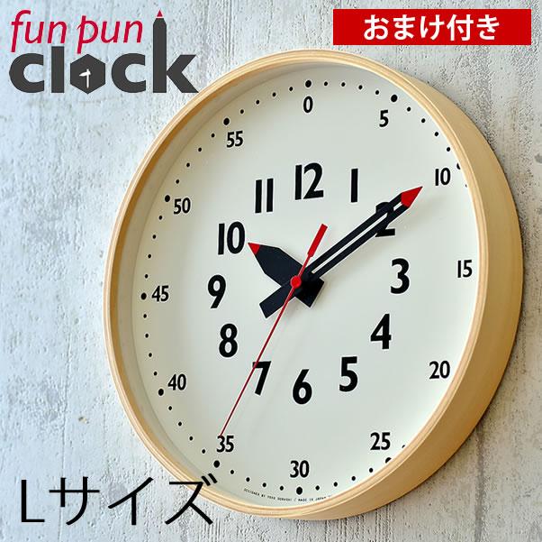 掛け時計 【Lemnos レムノス】funpunclock ふんぷんくろっく Lサイズ 掛時計 時計 ナチュラル 保育園 幼稚園 小学校 子ども キッズ 子ども部屋 勉強 おしゃれ デザイン 雑貨 北欧 モダン シンプル