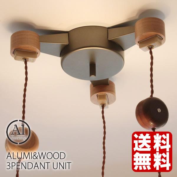 照明 ALUMI&WOOD 3PENDANT UNIT おしゃれ 天井 ペンダントライト ダクト器具 北欧 LED対応 ダイニング 照明 ダイニング リビング ライト ダイニング用 食卓用 メルクロス