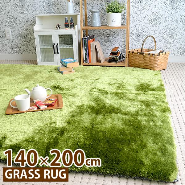 ラグ MERCROS メルクロス グラスラグ 140×200cm GRASSRUG 001009 ラグマット カーペット マット シャギーラグ 絨毯 芝生 長方形 おしゃれ 人気 インテリア リビング 床暖房 ホットカーペット 雑貨 北欧