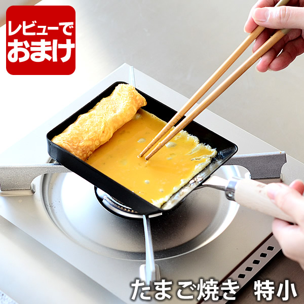 錆びにくい 焦げ付きにくい 一生使える鉄製の卵焼き器 リバーライト極JAPAN 美味しくふっくら仕上がります 丁寧な説明書付き 特小S 鉄 フライパン リバーライト 定番の人気シリーズPOINT(ポイント)入荷 極 JAPAN たまご焼き IH対応 オフィシャルショップ ih だし巻き RIVER 卵焼き器 玉子焼き 卵焼き 雑貨 KIWAME 日本製 値下げ LIGHT 卵焼き専用フライパン 北欧 極ジャパン レビュー特典付