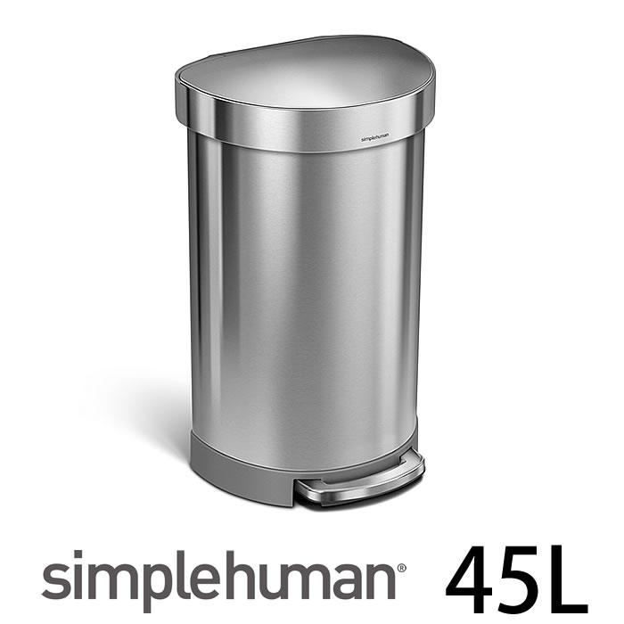 simplehuman シンプルヒューマン ゴミ箱 セミラウンドステップカン 45L CW2030 ステンレス ステップカン シルバー ペダル キッチン スリム ごみ箱 ダストボックス 分別 北欧