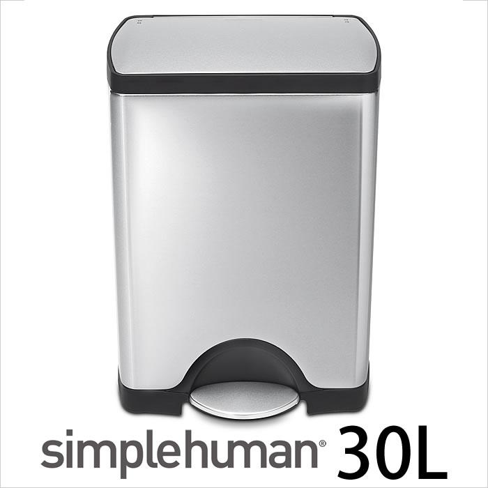 simplehuman シンプルヒューマン ゴミ箱 レクタンギュラーステップカン ショート 30L CW1884 ステンレス ステップカン シルバー ペダル キッチン スリム ごみ箱 ダストボックス 分別 北欧 横型