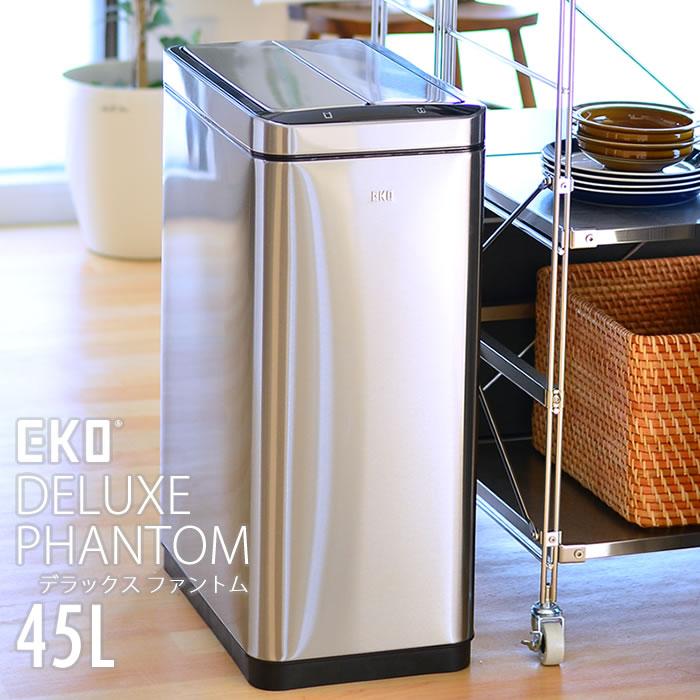EKO ゴミ箱 デラックスファントムセンサービン 45L ステンレス おしゃれ EK9287MT 45リットル センサー キッチン スリム ふた付き 分別 ダストボックス ごみ箱 北欧 両開き シンプル 雑貨