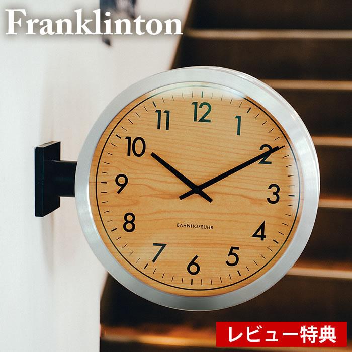 掛け時計 両面時計 フランクリントン Franklinton CL-3275 INTERFORM 壁掛け時計 両面 木目調 スイープムーブメント インターフォルム おしゃれ 大きい 業務用 ギフト 新築祝い 引っ越し祝い 静音 ナチュラル カフェ 掛け置き兼用 海外