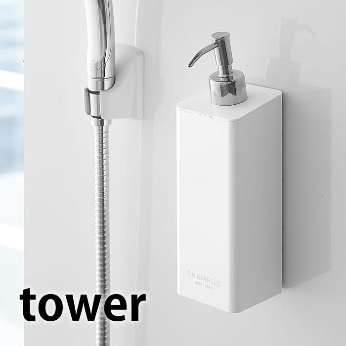 マグネットタイプで壁に付けて使えるソープディスペンサー 蓋が外れて広口で詰め替えしやすく 液垂れの心配なし 詰め替えしやすく 詰替用袋をそのまま入れて使う事も出来ます マグネットツーウェイディスペンサー タワー ディスペンサー ソープディスペンサー tower シャンプー コンディショナー ボディーソープ ヤマジツ お得 ホワイト ボトル 詰替え タワーシリーズ 山崎実業 出群 業務用 magnet ホテル yamazaki ブラック バス用品 マグネット