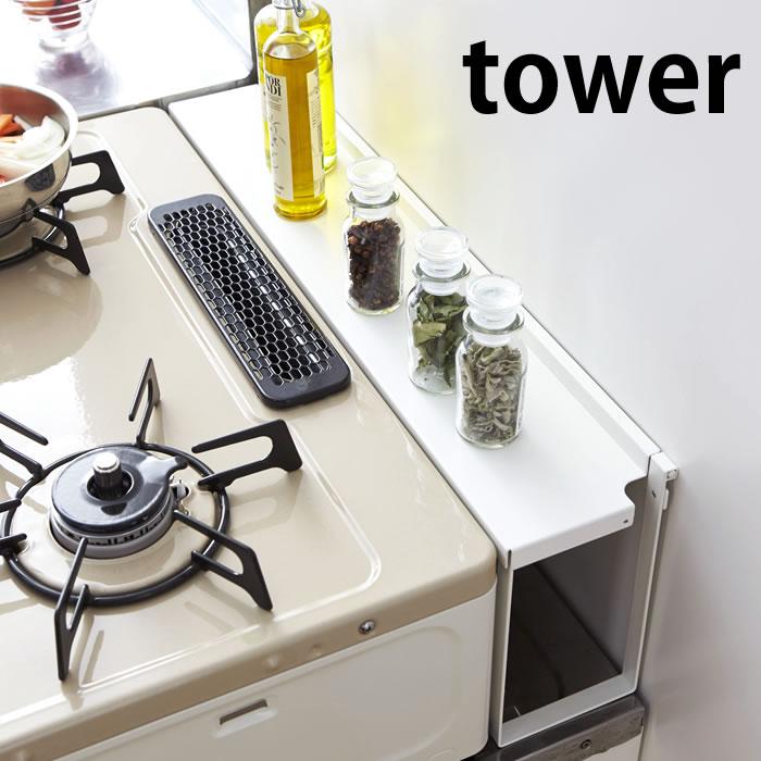 汚れが気になるコンロ奥の隙間をしっかりガード 調味料や調理器具の一時置きのスペースにもなります 元栓開閉に便利なフラップ式の棚です コンロ奥隙間ラック タワー 今だけ限定15%OFFクーポン発行中 tower コンロ奥ラック コンロ奥収納 キッチン収納 コンロ奥ガード 4783 ホワイト シンプル セール開催中最短即日発送 yamazaki ブラック 山崎実業 4784 ヤマジツ スタイリッシュ キッチン 雑貨 タワーシリーズ