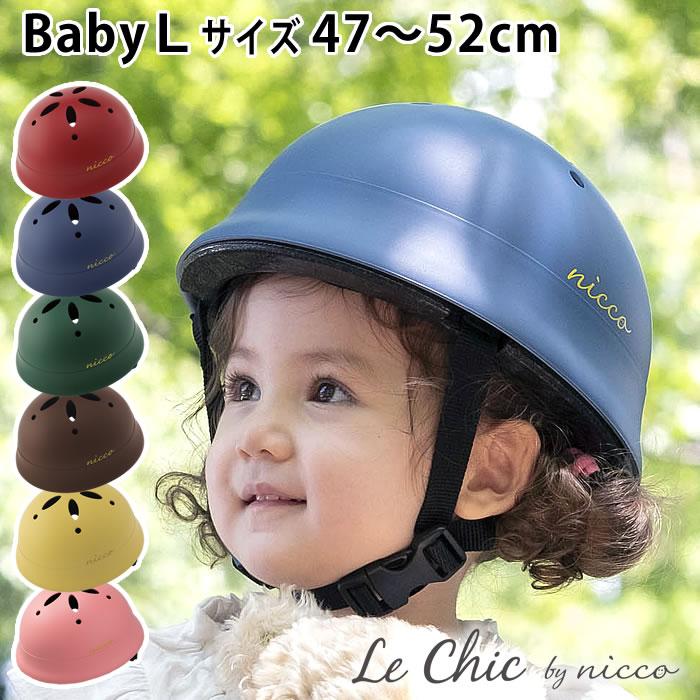シックでおしゃれなデザインのルシックベビーLヘルメット。安心の国産品質で大切な頭をしっかり守ります。ポップなカラー展開が魅力。フロントパットが洗えて衛生的。 ルシック ベビーL ヘルメット 47~52cm 子供 ヘルメット 自転車 1歳 2歳 3歳 年少 Le Chic by nicco おしゃれ シンプル ヘルメット 子供用 幼児用 女の子 男の子 キッズヘルメット 日本製 防災 クミカ工業 KM002