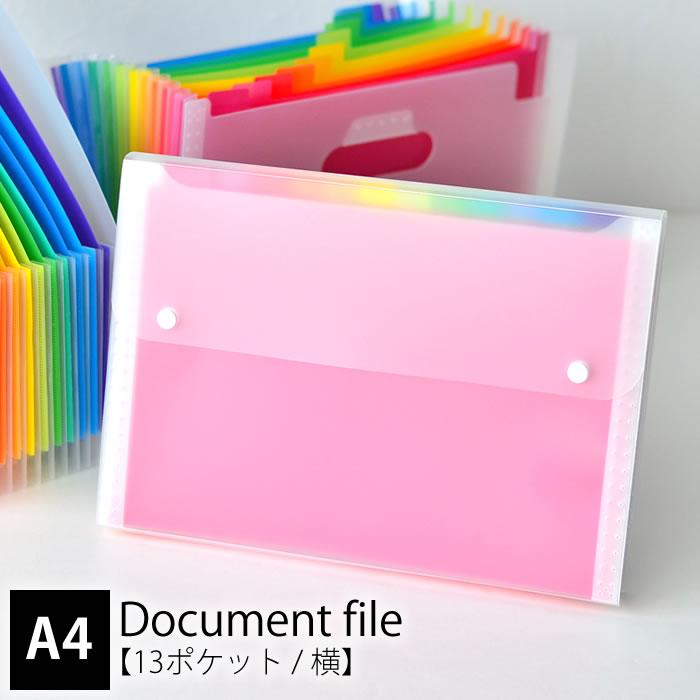 全品送料無料 カラーで仕切って検索性アップ 間口が大きく開いて書類が探しやすい 持ち運びにも便利なケースタイプの書類仕分けファイル オフィスでもご家庭でもオススメ ドキュメントファイル アドワン レインボー A4 ヨコ型 13ポケット 書類ケース a4 持ち運び ファイル 領収書 収納 書類 オフィス 書類整理 学校 ファイルホルダー 仕切り 整理 人気上昇中 クリアファイルが入る ケース 伝票 セキセイ 分類