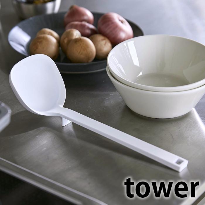 汁物を残さずすくう 注ぐ量も自在 シリコーン製のお玉は 熱に強く お鍋やフライパンなどを傷つけません 先端が浮いて直置きにならない脚付きで清潔です シリコーン お玉 タワー tower シリコン 計量メモリ付 食洗機対応可 5189 5190 軽量 耐熱 おしゃれ 白 ブラック キッチン レードル タワーシリーズ 調理器具 最新 キッチンツール 黒 シンプル ホワイト yamazaki かわいい 信用 雑貨 おたま 山崎実業