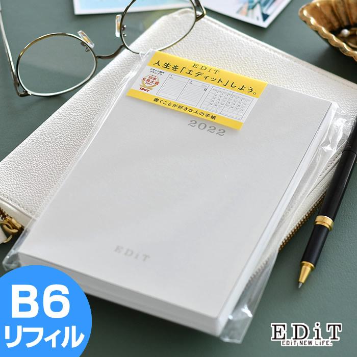 1日1ページでおなじみの エディットB6変型サイズの2022年版リフィル 今までお使いのEDiTシリーズ B6変型 のカバーに対応 日本正規代理店品 自由度の高いレイアウトでマルチに活躍 手帳 2022 年 エディット リフィル B6 変型 買い取り 1日1ページ MARK'S 1月始まり デイリー かわいい 日記 マークス シンプル ママ手帳 ママダイアリー スケジュール手帳 オシャレ おしゃれ 大人かわいい 育児日記 22WDR-ETA-RFL マンスリー