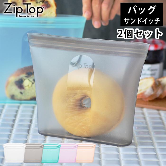 2個セット ジップトップは繰返し使えるエコなシリコン製保存容器 電子レンジ 冷蔵冷凍 湯煎 食洗器OK 薄型なのに自立する便利なバッグ型 省スペースな保存に Zip Top ジップトップ バッグ サンドイッチ シリコーン 製 プラチナシリコーン 耐熱 プラスチックフリー BPAフリー 容器 保存袋 離乳食 上等 エコ 調理 お中元 介護食 作り置き おしゃれ 冷凍 食洗器対応 耐冷 食品保存 保存