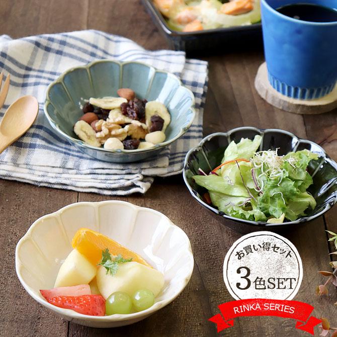 人気のナチュラルカラー4色セット クーポン対象 3色set 食器 RINKAボウル 陶磁器 美濃焼 径13.5×高3.8cm 記念日 ボウル 鉢 小鉢 花型 食器セット おしゃれ 使いやすい 3枚組 スープ かわいい ブルー 緑 ランキング総合1位 白 マルチ 青 セット 紺 グリーン ネイビー ホワイト プレゼント サラダ