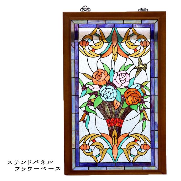 【最終処分価格】【1枚】ステンドパネル#595フラワーベース ステンドパネル ガラス ステンド ステンドランプ 壁掛け 絵 教会 建材 建具 敬老の日
