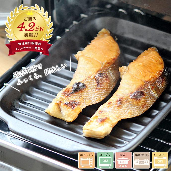 焼魚がふっくら美味しい焼き上がりに いろいろ使える万能の耐熱の陶製トレー クーポン対象 1枚 国内即発送 万古焼耐熱手付調理トレー 17×24×2.8cm 魚焼きグリル トレー グリルトレー グラタン皿 耐熱陶器 グリルプレート 超激得SALE グリル 万古焼 オーブン ロースター 萬古焼 直火可 魚焼き 直火 グリル名人 皿 食器 陶器 角型 グリルパン 日本製 オーブン可