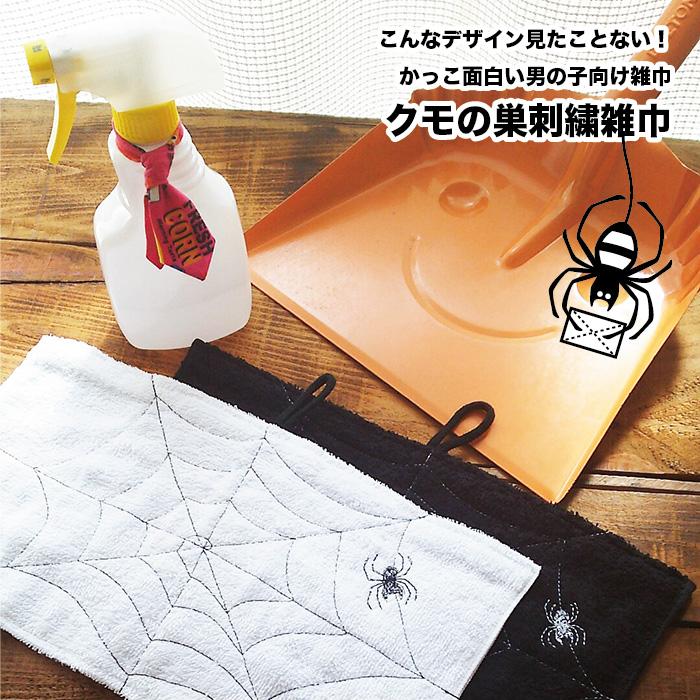 こんなデザイン見た事ない かっこ面白い男の子向け雑巾 学校用雑巾 新発売 ループ紐付き クモの巣刺繍柄 お名前タグ 卸売り