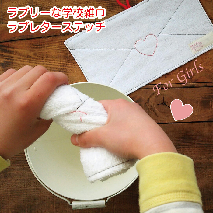 お掃除上手なあなたの事が大好きです ラブリーな学校用雑巾 ラブレターステッチ 国内即発送 お名前タグ ループ紐付き 品質保証
