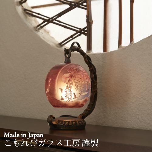 テーブルランプ 日本製 作家物 ガラス 吊り型 卓上ライト おしゃれ 収穫 サンドブラスト加工