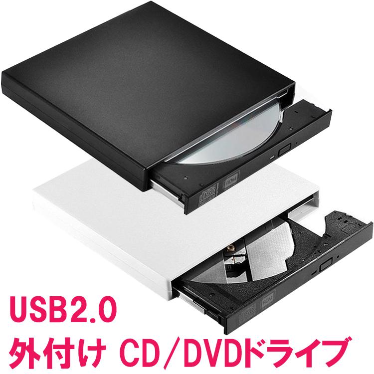 USB2.0 DVD 外付けドライブ CDROM DVDROM ☆送料無料☆ 当日発送可能 ポータブルDVD 外付け お値打ち価格で CD DVDドライブ usb2.0 mac 対応 ドライブ ポータブル CD-R ホワイト ブラック DVD+R DVD-R CD-ROM DVD-ROM CD-RW