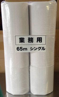 【送料無料】業務用 トイレットペーパー 12ロール×8パック(96ロール)×5ケース【代金引換支払い 不可】