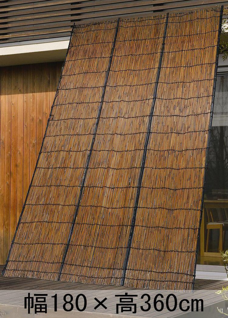 炭火よしず(黒竹) 12尺×6尺(高さ360×幅180cm)よしず たてず すだれ 日除け 節電 簾 立てかけ