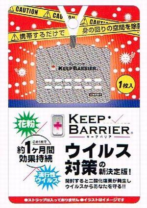 KEEP BARRIER(キープバリア)空間除菌中 100個セット