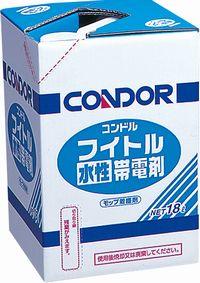 コンドルフイトル帯電剤水性 18L