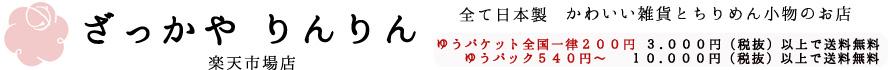 雑貨屋りんりん:かわいい雑貨とちりめん和小物のお店です。