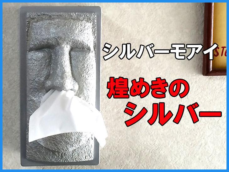 Funny do gadgets-unique-tissue cover-tissue box-モアイティッシュ case (black)