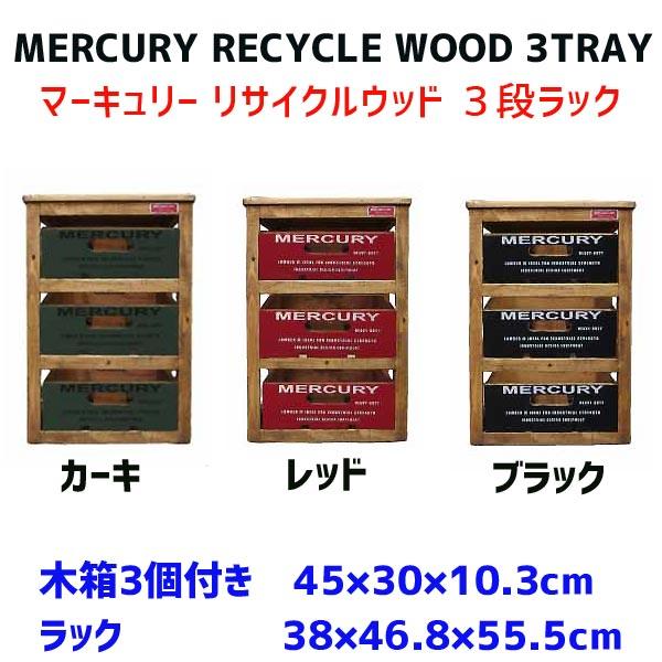 【送料無料】 マーキュリー リサイクルウッド3段ラック 木箱 収納 アンティーク ウッドボックス ラック 木製 3段 引き出し ウッドラック