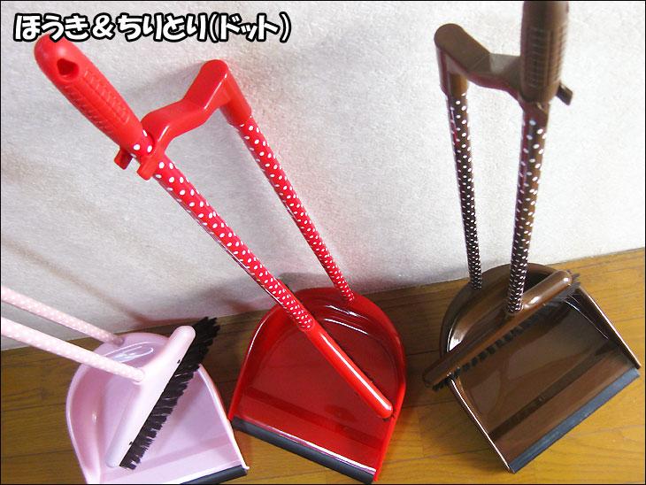 Fashionable broom and dustpan set-broom / dustpan-bloom & dustpan dot