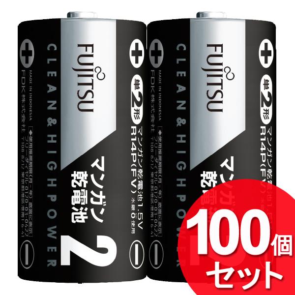100個セット FDK マンガン乾電池 単2形 2本パック R14PFV (2S) (まとめ買い_日用品_電池)
