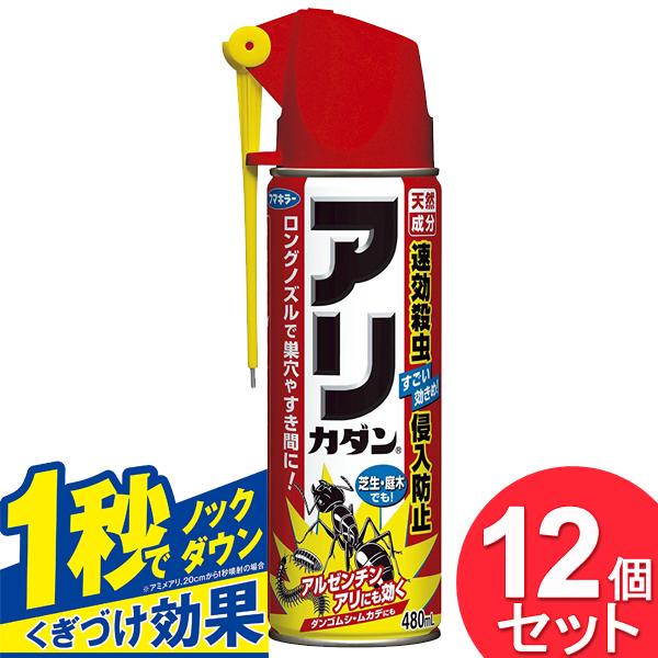 12個セット ヒアリ対策 アリ駆除 殺虫剤 フマキラー アリカダン 480ml ( 蟻 駆除剤 アリの巣 アルゼンチンアリ 芝生 庭 ) (まとめ買い_日用品_殺虫剤)