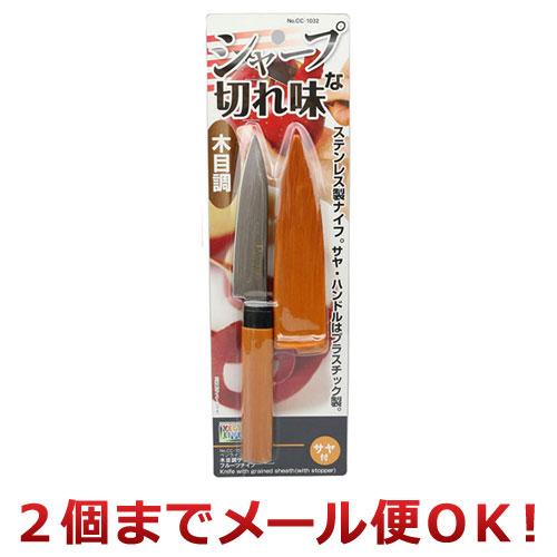 シャープな切れ味のステンレス製ナイフ パール金属 売れ筋 ベジライブ 2個までメール便対応 木目調サヤ付フルーツナイフ CC-1032 新作多数