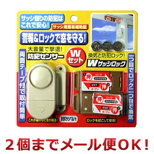 窓 防犯 アラーム ストッパー 補助錠 センサー&Wサッシロックセット N-1126 ノムラテック 防犯グッズ (2個までメール便対応)