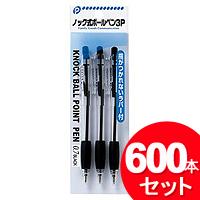 【600個セット】ノック式ボールペン3P【油性インク3本セット筆記用具筆記具文房具文具事務用品】【まとめ買い_文具_ペン】