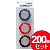 200個セット ビニールテープ3P(0.2mm×19mm×5m三巻入り筆記用具筆記具文房具文具事務用品)(まとめ買い_文具_テープ・シール)