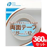 360個セット 両面テープ15mmx12m (筆記用具 筆記具 文房具 文具 事務用品) (まとめ買い_文具_テープ・シール)