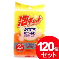120個セット オーエ 泡キュット ミニスポンジ 2個入 (まとめ買い_キッチン_スポンジ)