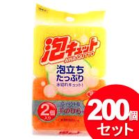 200個セット オーエ 泡キュット ミニスポンジ 2個入 (まとめ買い_キッチン_スポンジ)