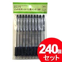 240個セット ノック式ボールペン グリップ付10P (0.7mm 10本入り 油性インク 黒 筆記用具 筆記具 文房具 文具 事務用品) (まとめ買い_文具_ペン)