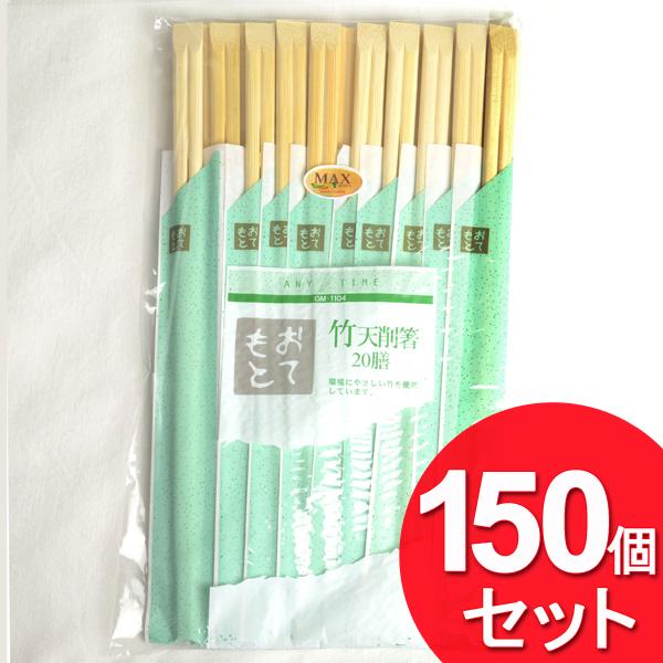 150個セット マックスファクトリー 竹天削箸 20膳 GM-1104 (まとめ買い_キッチン_割りばし)