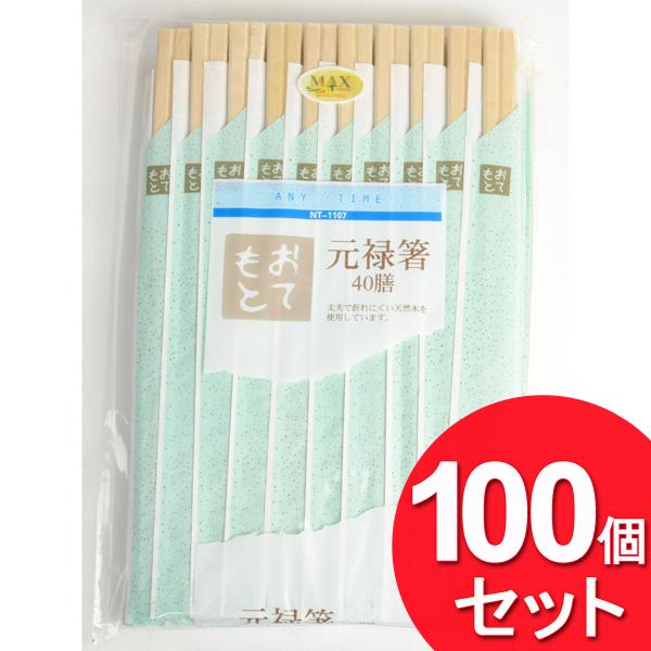 100個セット マックスファクトリー 元禄箸 40膳 NT-1107 (まとめ買い_キッチン_割りばし)